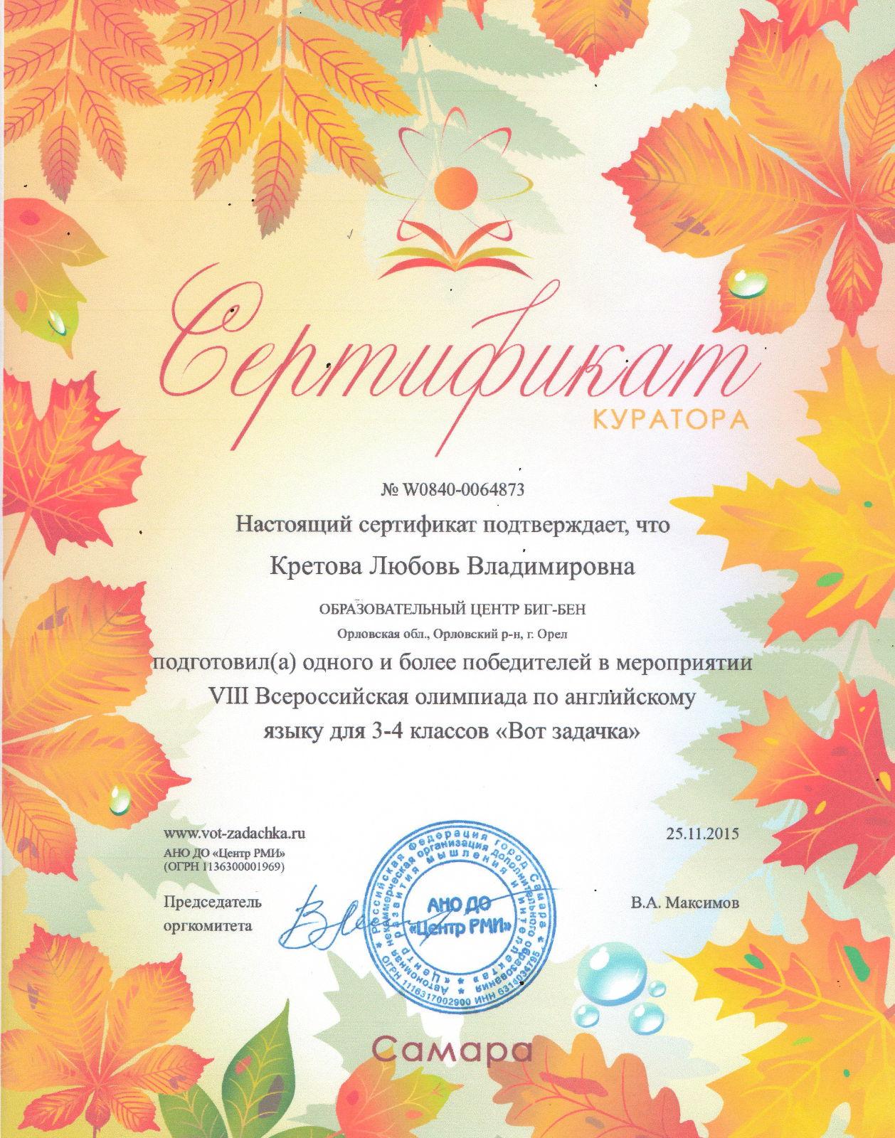 Поздравление преподавателю по английскому языку